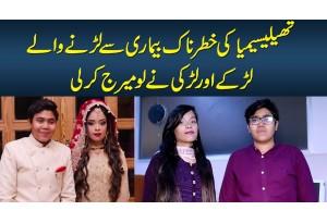 Thalassemia Ke Patients Larka Aur Larki Ne Love Marriage Kar Li