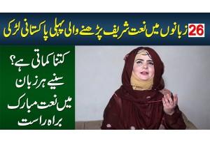 26 Zubanon Me Naat Sharif Parhne Wali Pehli Pakistani Girl - Kitna Kamati Hai? - Naat Mubarak Suniye