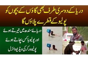 Darya Ke Us Par Bhi Bachon Ko Polio Ke Qatray Pilaoun Ga - Sind River Me Polio Worker Ki Video Viral