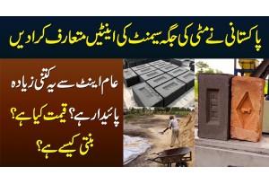 Pakistani Ne Cement Ki Eint Ka Plant Laga Lia - Kitni Paidar Hai? Kimat Kitni Hai? Kese Banti Hai?