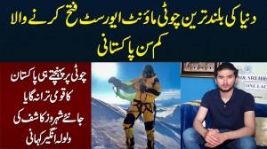 Duniya Ki Highest Peak Mount Everest Fatah Karne Wala Youngest Pakistani - Story Of Shehroze Kashif