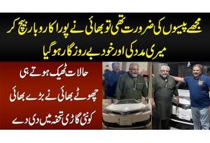 Baray Bhai Ne Sab Baich Kar Meri Help Ki - Halat Theek Hote Hi Chote Bhai Ne Car Gift Kar Di