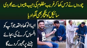 Pakistani Gareeb Cycle Wala Jise Chor Bhi Paise De Gaye - Cycle Ko Puncture Bhi Lagva Dia