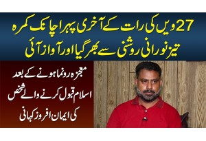 27vin Shab Achanak Kamre Me Roshni Ke Bad Mojza Ho Gaya - The Story Of A Man Who Converted To Islam