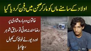 Lahore Main Afsosnak Waqiya - Bachon Ke Samne Maa Ko Maar Dia Gaya