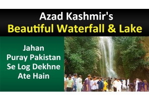 Azad Kashmir Ki Beautiful Waterfall & Lake - Jahan Puray Pakistan Se Log Manazir Dekhne Ate Hain