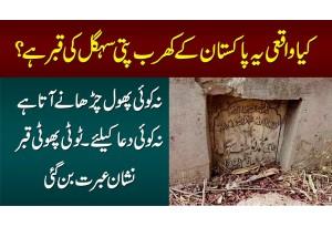 Kya Waqai Ye Pakistan Ke Billionaire Saigol Ki Qabar Hai? Na Koi Phool Charhata Hai Na Dua Karta Hai