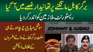 Burger Ka Bill Mangne Per Police Officer Ne Restaurant Ke Employees Ko Jail Me Daal Dia