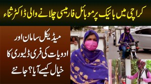 Karachi Me Bike Per Mobile Pharmacy Chalane Wali Dr Sana - Medicines Ki Free Home Delivery
