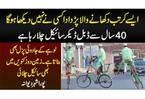 40 Sal Se Double Decker Cycle Chalane Wala - Iron Puzzle Bhi Banata Hai? Sara City Uska Deewana Hai