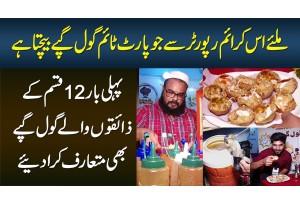12 Gol Gappay With 12 Unique Taste - Pakistani Reporter Ne Lahore Me Gol Guppay Ki Dukan Khol Li