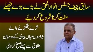 Ex Chief Justice LHC Anwar Ul Haq Ne Kai Couples Ko Talaq Se Bacha Lia