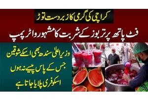 Water Pump Juice Karachi - Footpath Per Tarbooz Ka Sharbat - Jiske Pas Pese Nahi Woh Free Piye