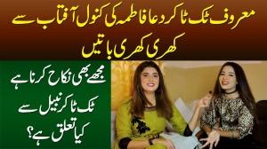 Tiktoker Duaa Fatima Ki Kanwal Aftab Se Khari Khari Batain - Mujhe Bhi Nikah Karna Hai