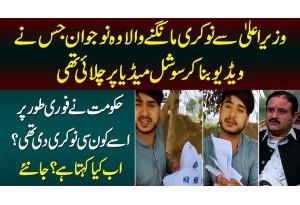 CM Punjab Usman Buzdar Se Job Ki Appeal Karne Wala Boy - Govt Ne Konsi Job Di? Ab Kya Kehta Hai?