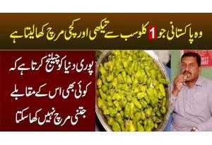 1kg Sabz Mirch Khane Wala Pakistani - Puri Duniya Ko Challenge Ke Iske Barabar Mirch Kha Ke Dikhaye