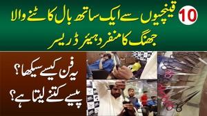 10 Scissors Se Bal Katne Wala Pakistani Hair Dresser - Ye Fun Kese Seekha, Kitne Pese Kamata Hai?