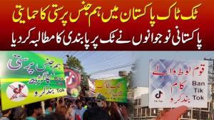 Tiktok Pakistan Me Hum Jins Parasti Ka Himayati - Youngsters Ne Tiktok Ban Karne Ka Mutalba Kar Dia