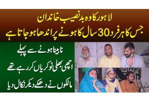 Lahore Ka Wo Bad Naseeb Khandan Jiska Har Fard 30 Saal Ka Hone Par Nabeena Ho Jata Hai