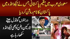 Saudi Pakistani Jisne Taekwondo Me Pakistan Ka Naam Roshan Kar Dia - Kai Gold Medals Bhi Jetay