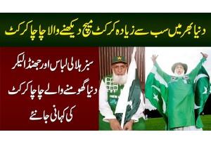 Duniya Me Sab Se Ziada Cricket Match Dekhne Wala Chacha Cricket - Exclusive Interview