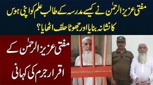 Mufti Aziz Ur Rehman Ne Kese Madrassa Ke Student Ko Apni Hawas Ka Nishana Banaya? Kahani Suniye