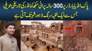 Pak India Border Per 300 Sal Purani Sikh Commander Ki Haveli Jis Se Ek Khufia Surang Lahore Aati Hai