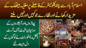 Mughalia Baithak Islamabad, Jiske Tasty Khane Or Mahol Ne Logon Ke Dil Jeet Liye