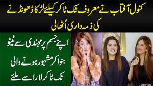 Larah Liciousss Tiktoker Exclusive Interview With Kanwal Aftab -  Larah Ne Kitne Larko Ko Lara Dia?