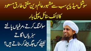 Famous Alam E Deen Mufti Tariq Masood Ka Lifestyle - Latifay Kis Jaga Beth Kar Sunate Hain?