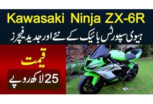 Kawasaki Ninja ZX-6R Sports Heavy Bike - New Advanced Features - Kimat Sirf 25 Lakh Rupaye
