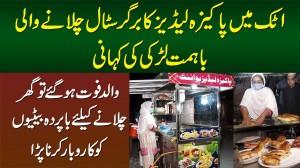 Pakeeza Ladies Ka Burger Stall Chalane Wali Larki - Baap Ke Bad Betion Ko Karobar Karna Para