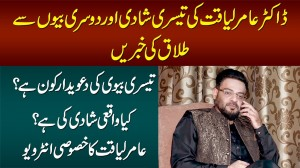 Aamir Liaquat Ki 3rd Marriage Aur Doosri Biwi Ko Talaq Ki News! Reality Kia Hai? Watch Now