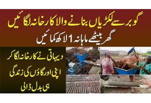 Gobar Se Lakrian Banane Wali Factory - Dehati Ne Factory Bana Kar Gaon Walon Ki Zindagi Badal Di