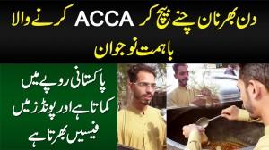 Naan Chanay Bech Kar ACCA Karne Wala - Pakistani Currency Me Kamata Hai Ponds Me Fees Puri Karta Hai
