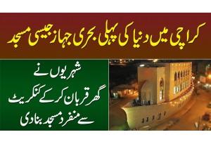 Karachi Me Duniya Ki Pehli Ship Jesi Masjid - Shehrion Ne Apne Ghar Qurban Kar Ke Masjid Bana Di