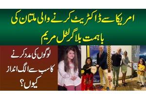 America Se Doctorate Karne Wali Multani Ki Blogger Little Maryam - Logon Ke Help Kese Karti Hai?