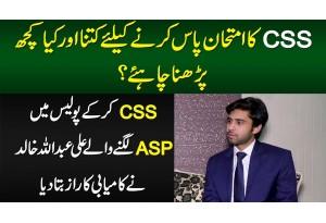 CSS Pass Karne Ke Liye Kya Parhna Chahiye? - CSS Kar Ke ASP Lagne Wale Ali Abdulla Ne Raaz Bata Dia
