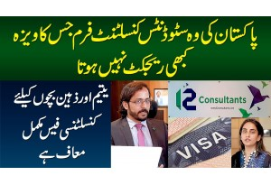 Pakistan's Only Visa Consultant That Offers 100% Guaranteed Visas For Europe   Study MBBS Abroad