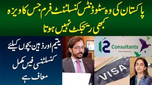 Pakistan's Only Visa Consultant That Offers 100% Guaranteed Visas For Europe | Study MBBS Abroad