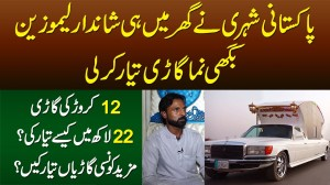 Pakistani Ne Ghar Me Baggi Jesi Shandar Limousine Bana Li - 12 Crore Ki Car 22 Lakh Me Tayyar Kar Li