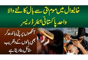 Candle Se Hair Cut Karne Wala Pakistani Barbar - Ankhon Pe Patti Bandh Ke Bhi Hair Cut Karta Hai