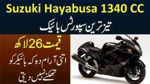 Suzuki Hayabusa 1340 CC - Fastest Sports Bike - Kimat 26 Lakh