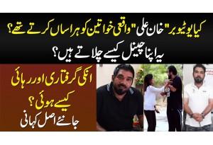 Khan Ali Prankstar Apna YouTube Channel Kese Chalate Hain? Arrest Kese Hue? Asal Kahani Kia Ha?