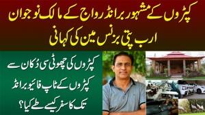 Lodhran Ka Sub Se Rich Business Man And Riwaj Brand Ke Owner Ka Life Style Kesa Hai - Malik Habib