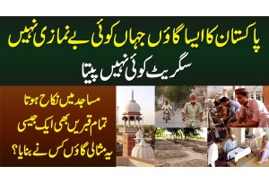 Pakistani Village Jahan Koi Be Namazi Nae, Cigarette Nae, Masjid Me Nikah & Qabrain Bhi Ek Jesi Hain