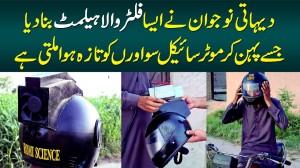 Gaon Ke Naujawan Ne Aisa Filter Wala Helmet Bana Dia Jise Pehan Kar Bikers Ko Fresh Air Milti Hai