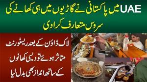 UAE Me Pakistani Ne Cars Me Hi Food Service Shuru Kar Di - Desi Food Ke Sath Andaz Bhi Nirala