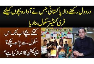 Awara Bachon Ke Liye Free Container School Banane Wala Pakistani - Kis Tarah Education Di Jati Hai?