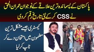 Pakistan Ke Backward Area Ke Naujawan Imran Ul Haq Ne Chemistry Me CSS Ka Exam Dekar Top Kar Lia